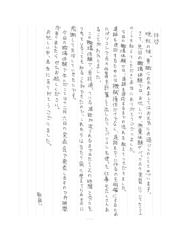 浦幌中学校「職場体験学習」~その後~