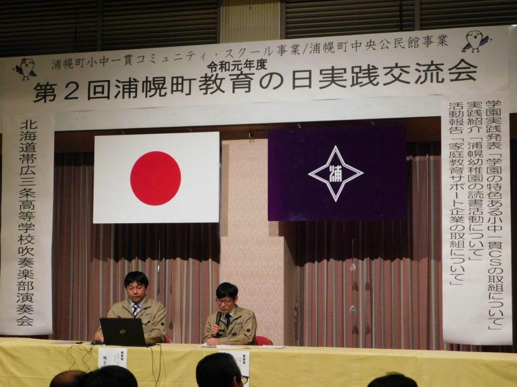 「浦幌町教育の日実践交流会」で活動報告