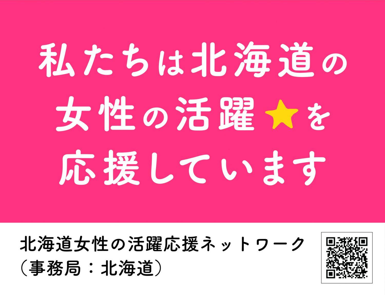 「北海道女性の活躍応援ネットワーク」に参加しました