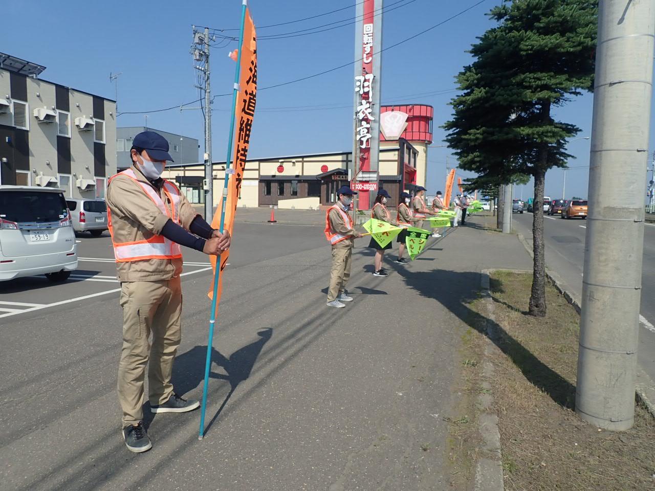 「交通安全 旗の波運動」に参加しました
